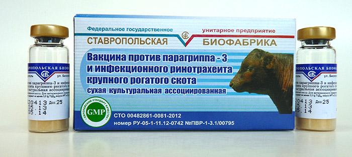 Вакцина против пг-3 и ирт крс 10мл