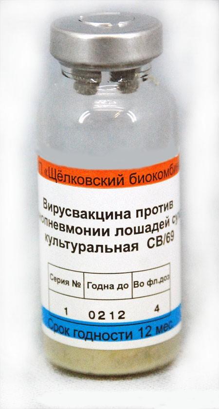 Вакцина против ринопневмонии лошадей 4дозы