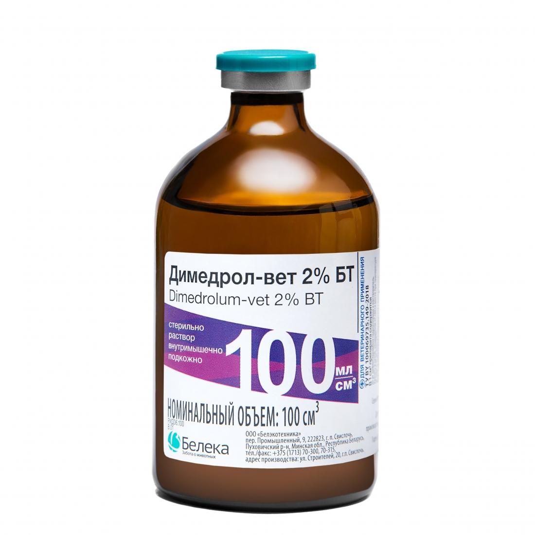 Димедрол-вет 2% 100мл